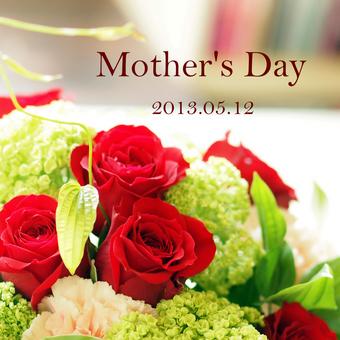 2013年5月12日(日) 母の日
